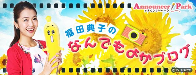 福田典子の画像 p1_3