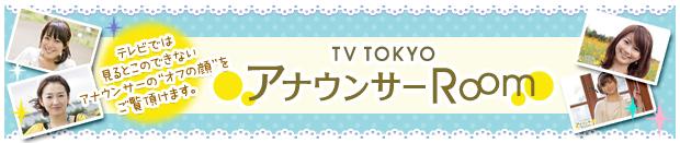 TVTOKYO announcer room