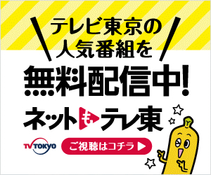 Net is TV Tokyo campaign, too