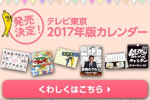 Calendar for TV TOKYO 2,017 years for