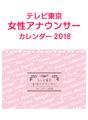 TV TOKYO woman announcer calendar 2018