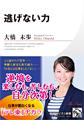 Announcer power TV TOKYO Miho Ohashi not to evade