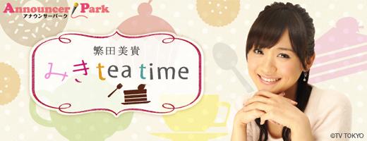 看繁田美貴,來tea time