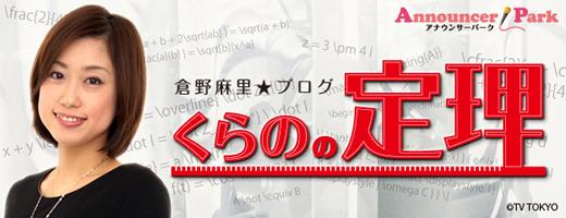 Mari Kurano kurano theorem
