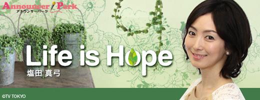 鹽田真弓Life is Hope
