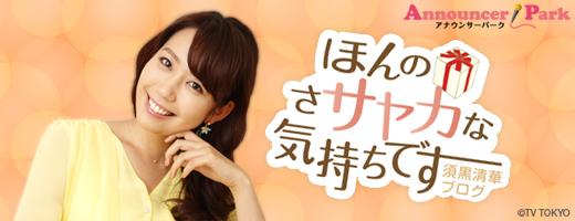 *kokuseika blog which is feeling that is honnosa Sayaka