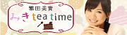 Miki Shigeta Miki tea time