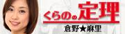 Mari Kurano ★Blog kuranono theorem