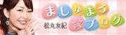mashumaro☆部落格松丸友紀